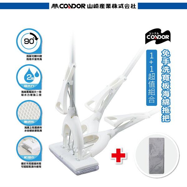 日本CONDOR免手洗寬板海綿拖把+替換海綿(1+1超值購)