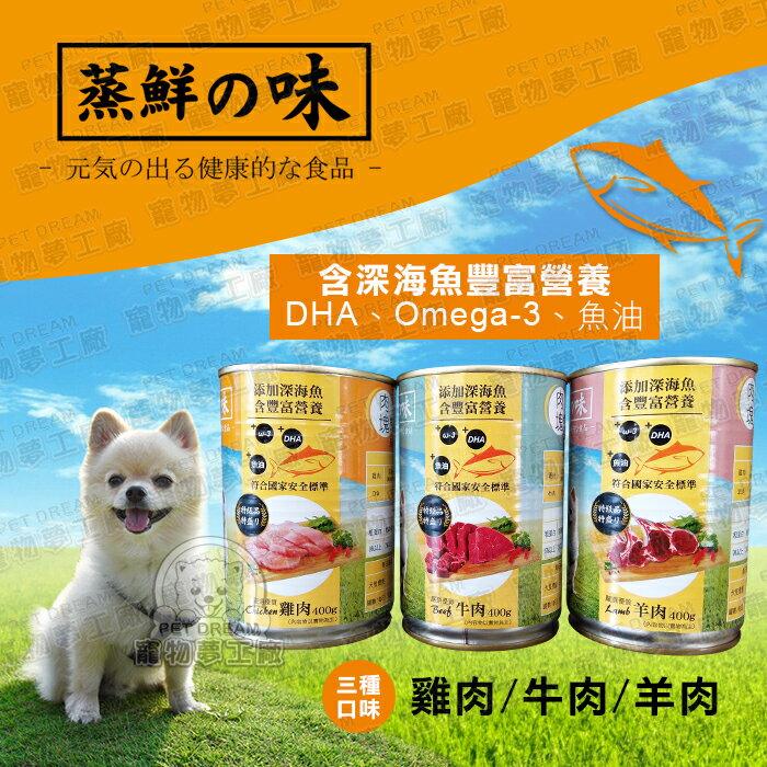 狗罐頭 蒸鮮之味犬用罐頭 【單罐】 台灣製造 狗糧 狗食 幼犬 成犬 老犬 添加深海魚營養 DHA