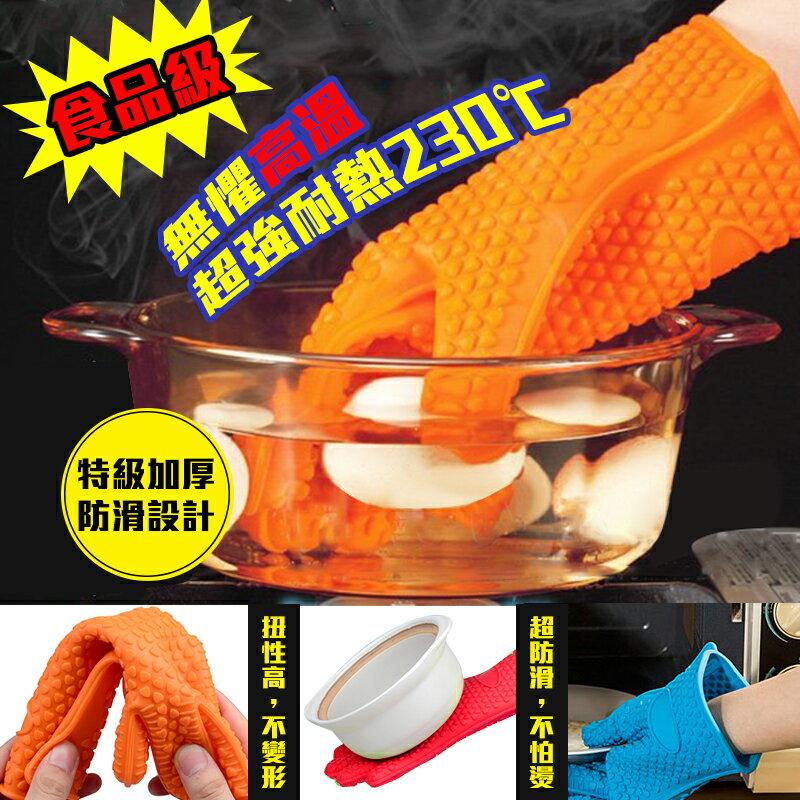 防滑防燙隔熱矽膠手套 隔熱手套 防燙手套 止滑手套