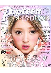 可愛!Popteen美妝書-擁有最流行可愛顏 0