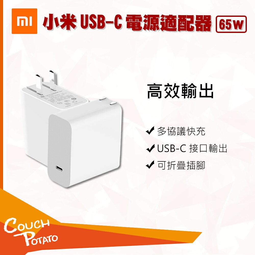 [MI] 小米USB-C電源適配器 65W充電器 TYPE-C 快速充電 PD快充 PD 充電器