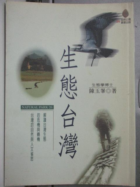 【書寶二手書T1/動植物_HQJ】生態台灣_陳玉?