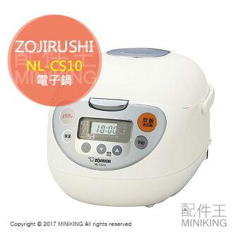 【配件王】日本代購 象印 ZOJIRUSHI NL-CS10 黒厚釜 6人份 電鍋 電子鍋 飯鍋 另 NP-BE10