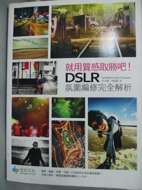 ~書寶 書T6/電腦_XGF~就用 取勝吧!DSLR氛圍編修完全解析_朴太陽_附光碟