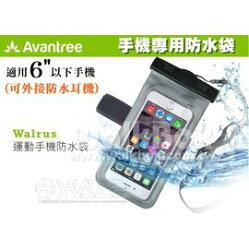 【速捷戶外】Avantree Walrus運動音樂手機防水袋(可接防水耳機) 附頸掛吊繩 iPhone 6 Plus可用