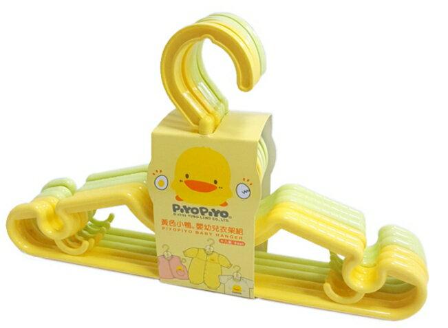 黃色小鴨 嬰幼兒 衣架組 6入