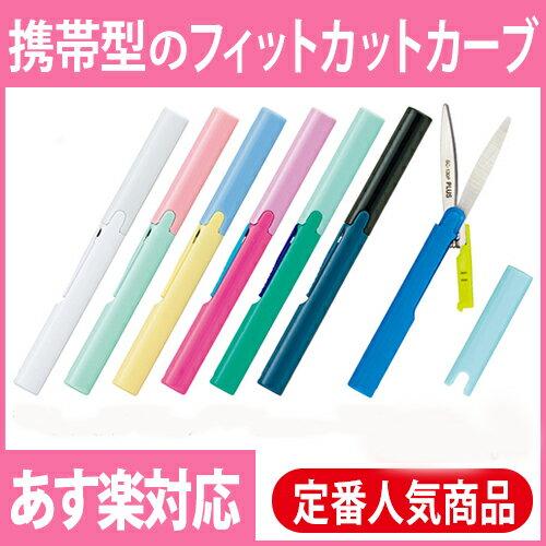 PLUS SC~130P 攜帶式筆型剪刀