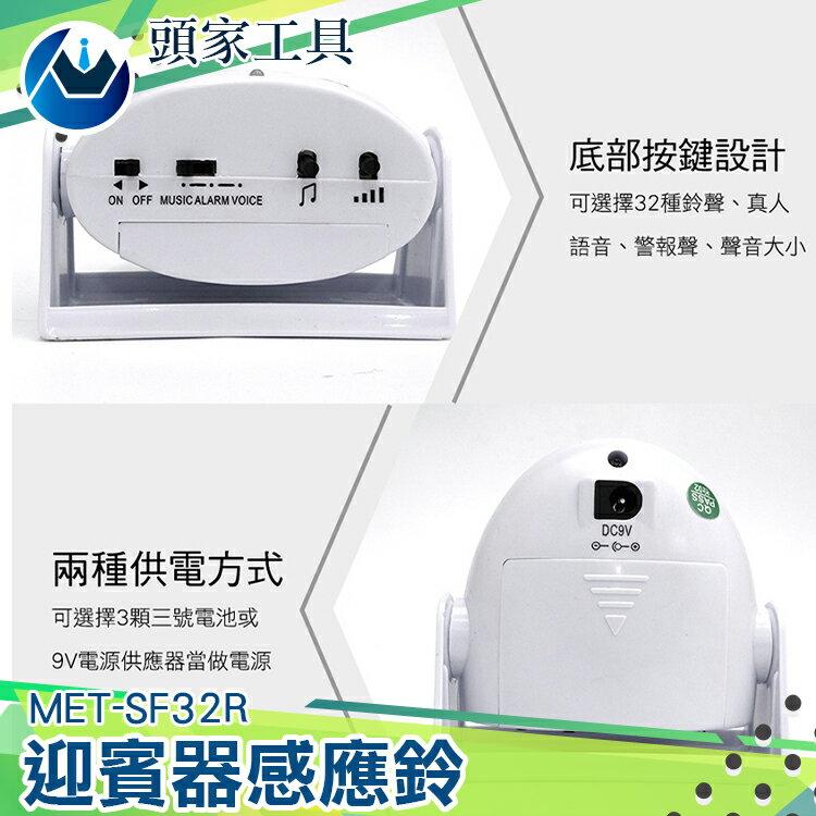 《頭家工具》MET-SF32R    迎賓器感應鈴 /外銷升級款32種音樂