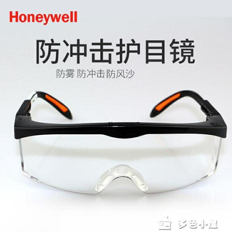 護目鏡霍尼韋爾眼鏡防風防沙抗沖擊騎行勞保護目鏡男女防護眼鏡