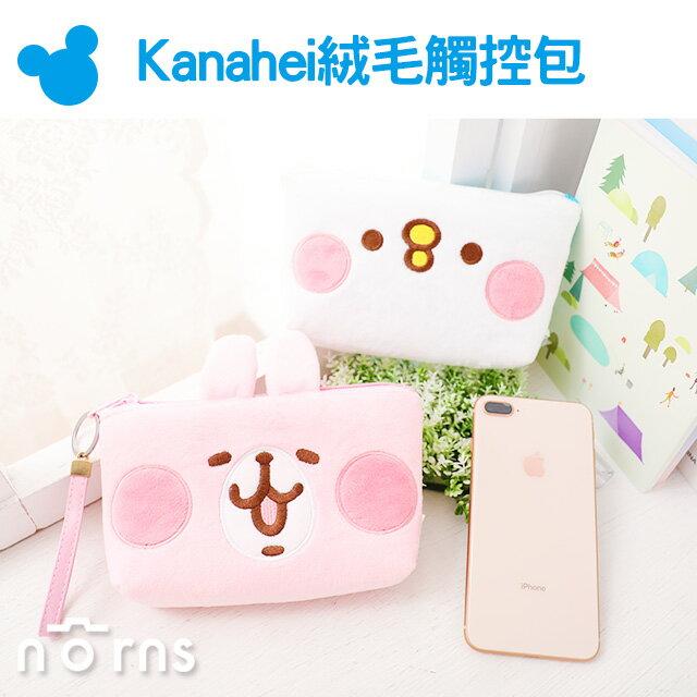 NORNS~Kanahei絨毛觸控包~手挽型卡娜赫拉P助兔兔 手機包 手機袋 手機套 ip