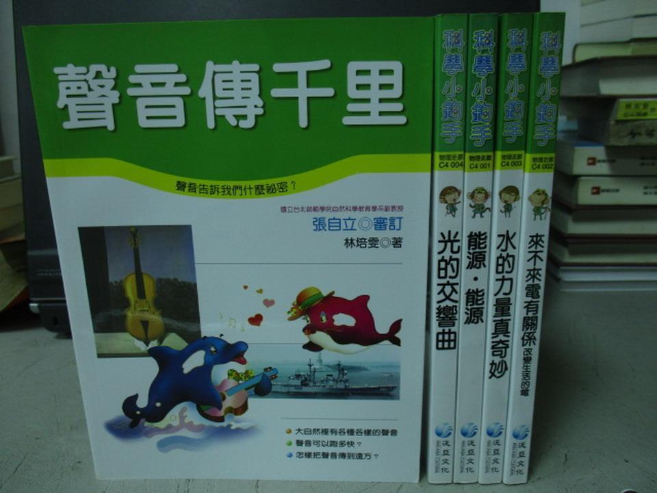 【書寶二手書T9/少年童書_NDC】科學小釣手-聲音傳千里_光的交響曲等_共5本合售_泛亞文化