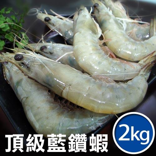 【築地一番鮮】頂級藍鑽蝦2kg原裝盒(約40-50隻/1kg)免運組