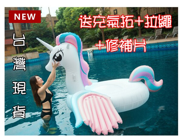 *彩色童話*現貨-飛天馬浮排~獨角獸泳圈飛天馬墾丁海邊、溪邊必備春納比基尼游泳池充氣床坐騎