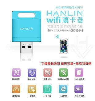 ★HANLIN-WIFITF★蘋果安卓手機擴充容量-wifi無線讀卡器(超強功能合一)