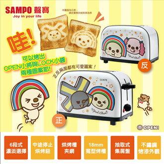 SAMPO聲寶 OPEN小將烤麵包機 TR-LF65S(N)