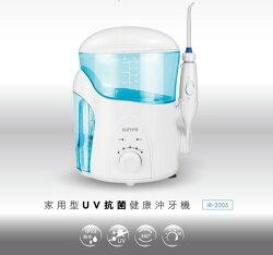 美國進口原料,無毒無味KINYO紫外線抗菌沖牙機/洗牙機IR-2005/IR-1001/IR-2001/IR-2003