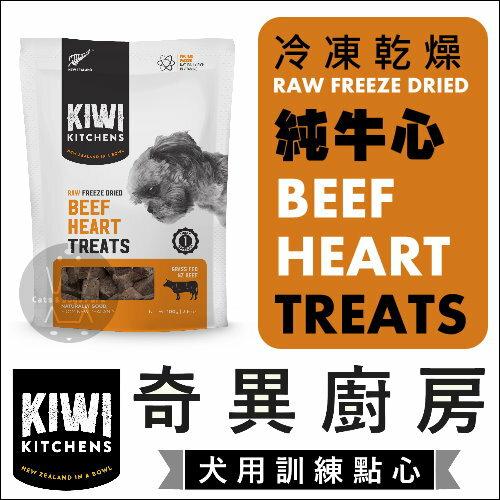 +貓狗樂園+KIWIKITCHENS|奇異廚房冷凍乾燥。犬用訓練點心。純牛心。225g|$740