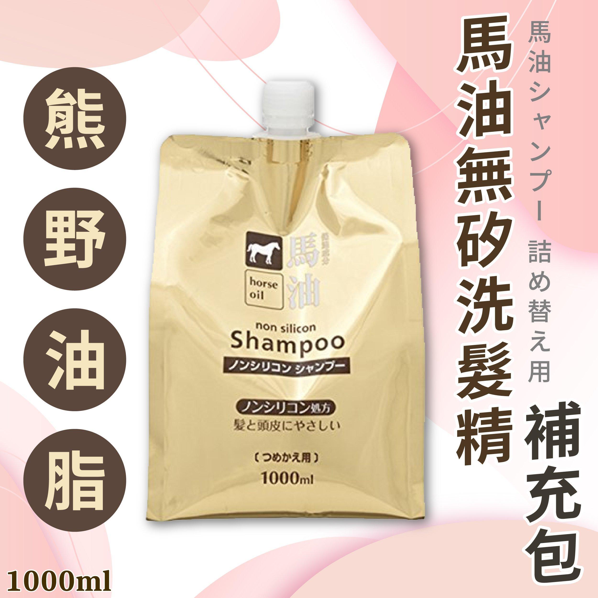 日本品牌【熊野油脂】馬油無矽洗髮精補充包1000ml