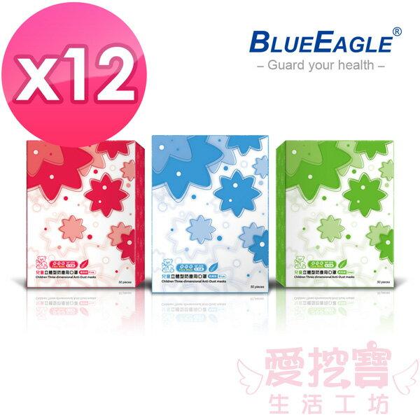 【愛挖寶】藍鷹牌NP-3DNS*12台灣製全新美妍版6-10歲兒童立體防塵口罩4層式超高防塵率50片*12入(藍綠粉寶貝熊款)免運