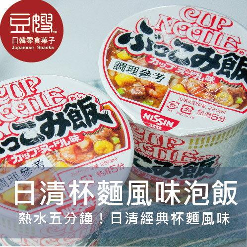 【即期特價】日本泡麵 日清杯麵風味泡飯★2/15~2/20超取正常出貨