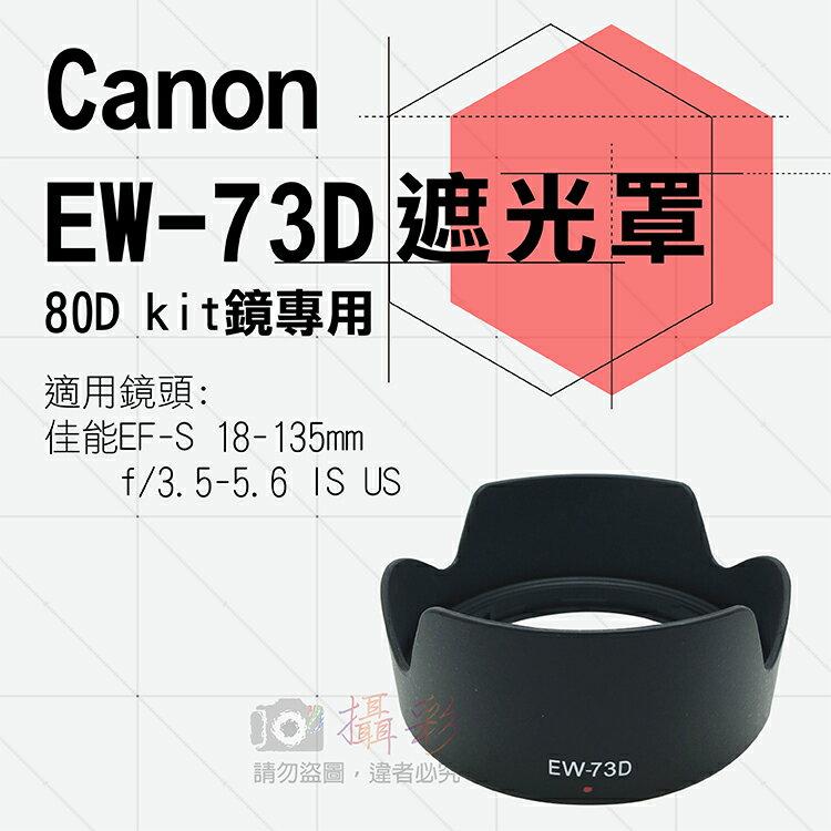 攝彩@佳能 EW-73D 蓮花遮光罩 太陽罩可反扣 80Dkit鏡 EF-S 18-135mm f/3.5 IS US