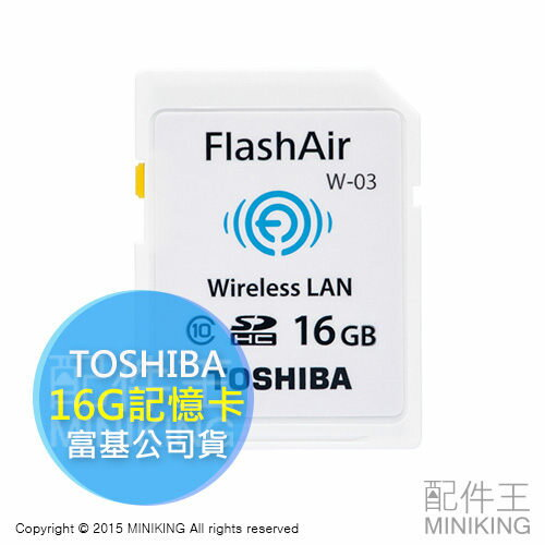 【配件王】現貨 富基公司貨 5年保 TOSHIBA 東芝 16G WIFI 記憶卡 WI-FI FlashAir SDHC