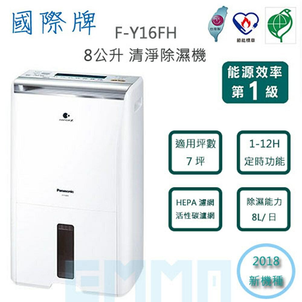 2018新機種 國際牌 Panasonic F-Y16FH 二合一 空氣清淨除濕機 8公升 HEPA+活性碳脱臭濾網 25項安全裝置