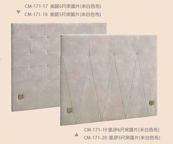 【尚品傢俱】CM-171-20凱伊5尺床頭片(米白色布,另有六尺)