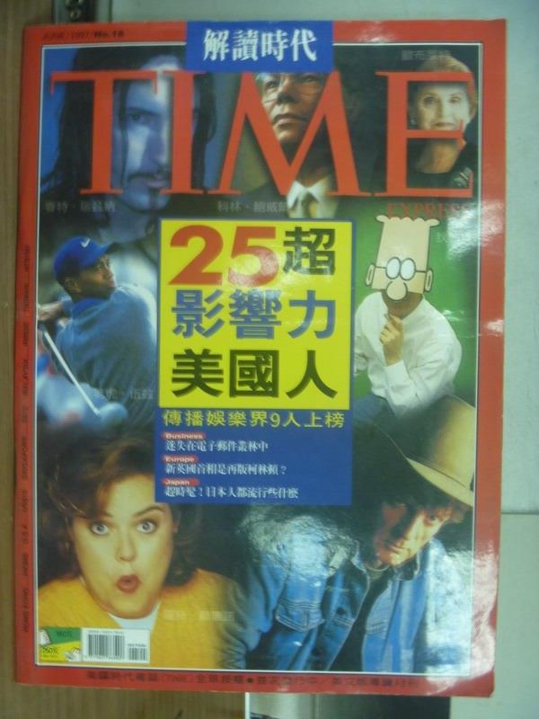 【書寶二手書T1/雜誌期刊_QMX】TIME解讀時代_1997/6_第18期_25超影響力美國人等