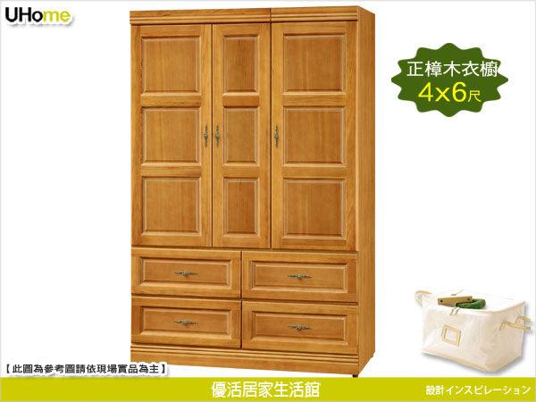 【UHO】古早風4X6尺正樟木衣櫥