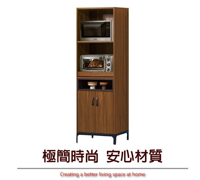 【綠家居】奧斯比 時尚2尺木紋高電器櫃/收納櫃(二色可選)