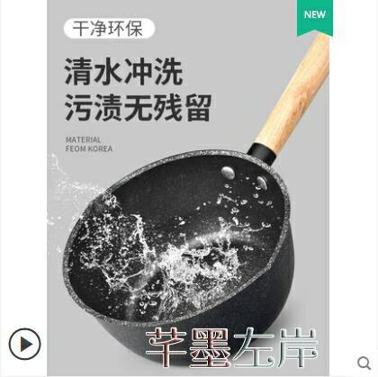 雪平鍋 雪平鍋嬰兒寶寶輔食鍋麥飯石不粘鍋家用小奶鍋煮粥泡面煎煮一體鍋特賣yh