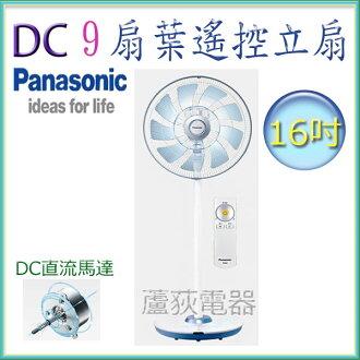 【國際~ 蘆荻電器】全新16吋【 Panasonic 高級型DC變頻立扇】F-L16CMD