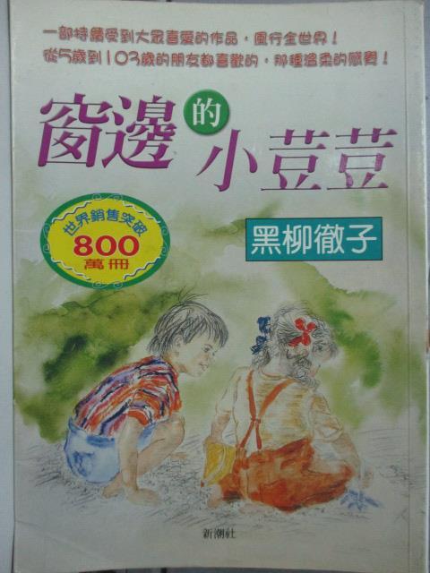 【書寶二手書T1/文學_JEZ】窗邊的小荳荳_黑柳徹子, 朱曉蘭
