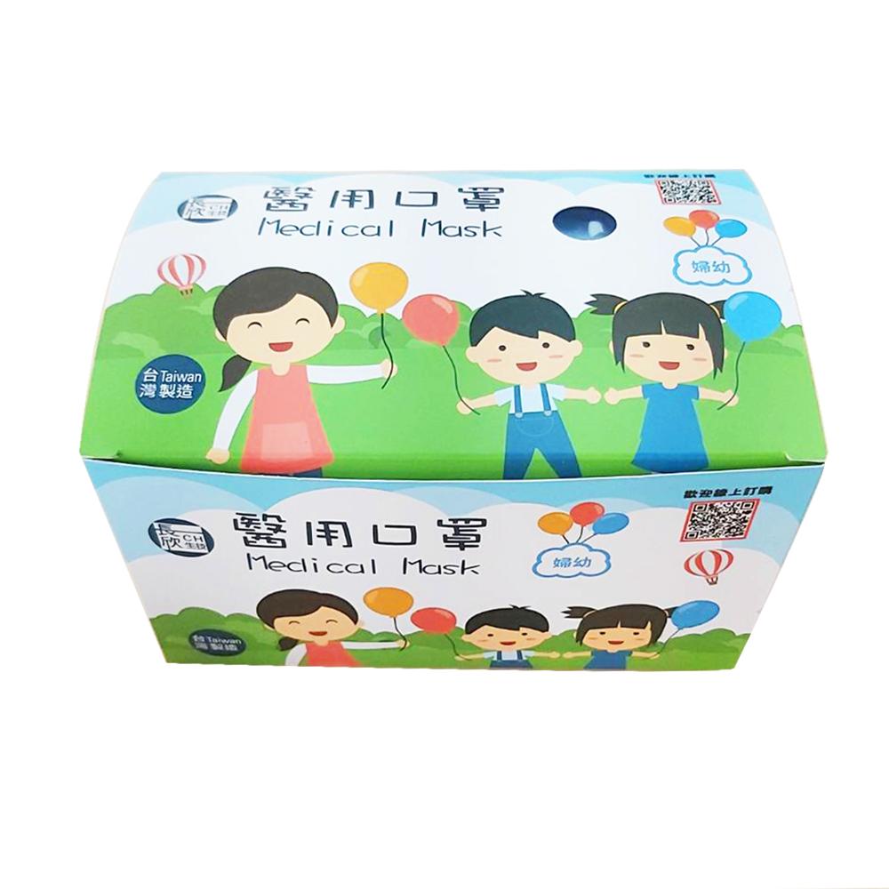 長欣生技 醫用口罩 1盒 S號(婦幼/小顏用) (50片x1盒) (皆為藍色) - 口罩現貨/MIT鋼印★