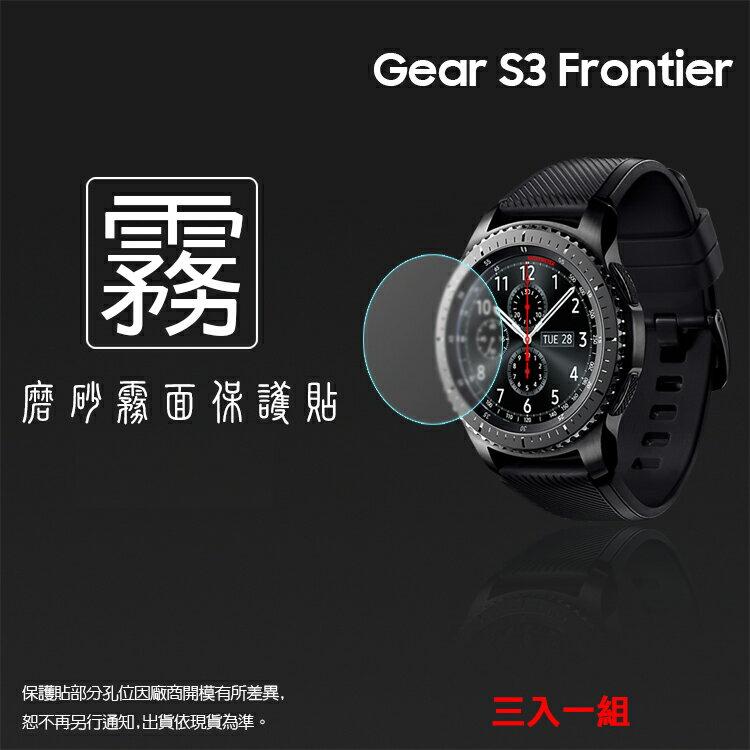 霧面螢幕保護貼 SAMSUNG Gear S3 Frontier/Gear S3 Classic 智慧手錶 保護貼 【一組三入】軟性 霧貼 霧面貼 磨砂 防指紋 保護膜