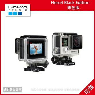 可傑  GoPro Hero4 Black Edition 銀色版 極限運動 攝影機 原廠公司貨 送32g卡+副電+座充