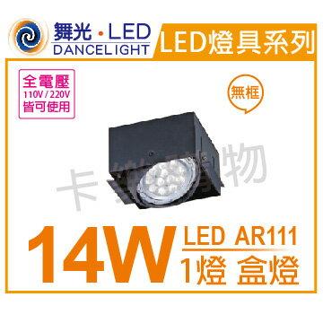 舞光 LED 14W 1燈 5700K 白光 全電壓 AR111 無框 盒燈  WF430559