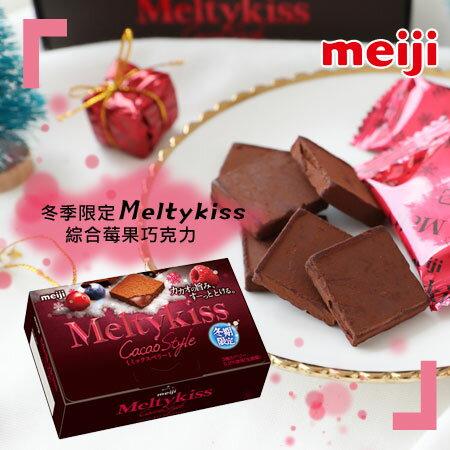 日本Meiji明治冬季限定Meltykiss綜合莓果巧克力44g莓果巧克力巧克力【N102846】