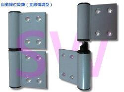 4''自動歸位鉸鏈 HA42405 直線微調型 自動回復鉸鏈 鋁製 插心後鈕 旗型鉸鏈 鋁門活頁 鉸鏈鋁 一組(兩片)
