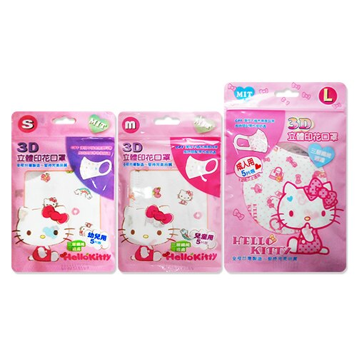 MIT Hello Kitty 3D立體印花口罩-5片裝*10袋/盒(S幼兒/M兒童/L成人)★衛立兒生活館★