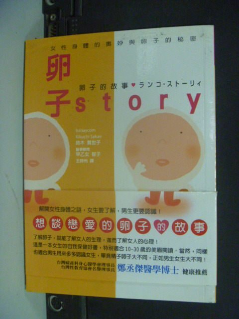 【書寶二手書T4/兩性關係_NAS】卵子的故事_KIKUCHI Sakae、鈴木賀世子