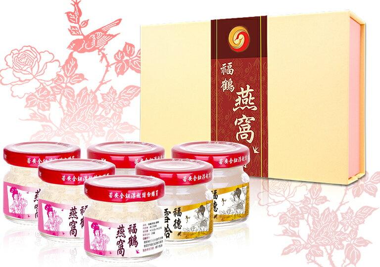 福鶴燕窩 福德雪蛤-禮盒A(福鶴燕窩3瓶+福德雪蛤3瓶)40g/瓶-濃縮