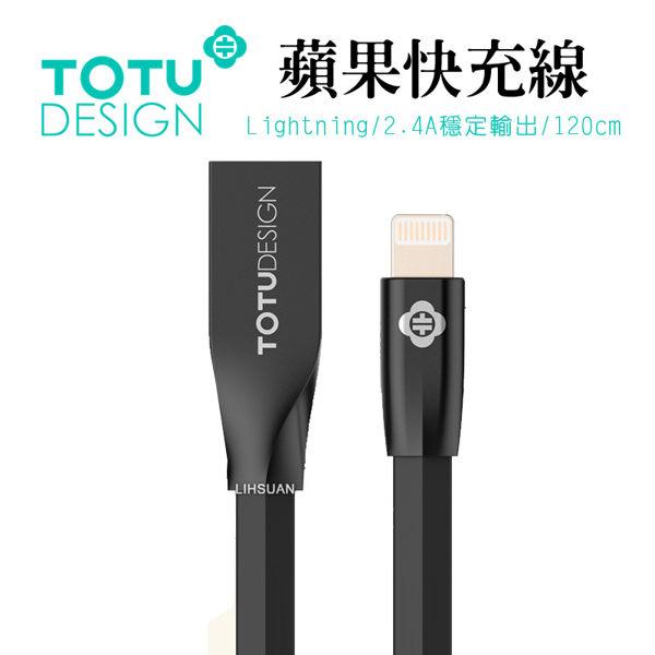 TOTU卓系列贈集線器2.4A快充蘋果充電線Lightning智能傳輸線數據線閃充線