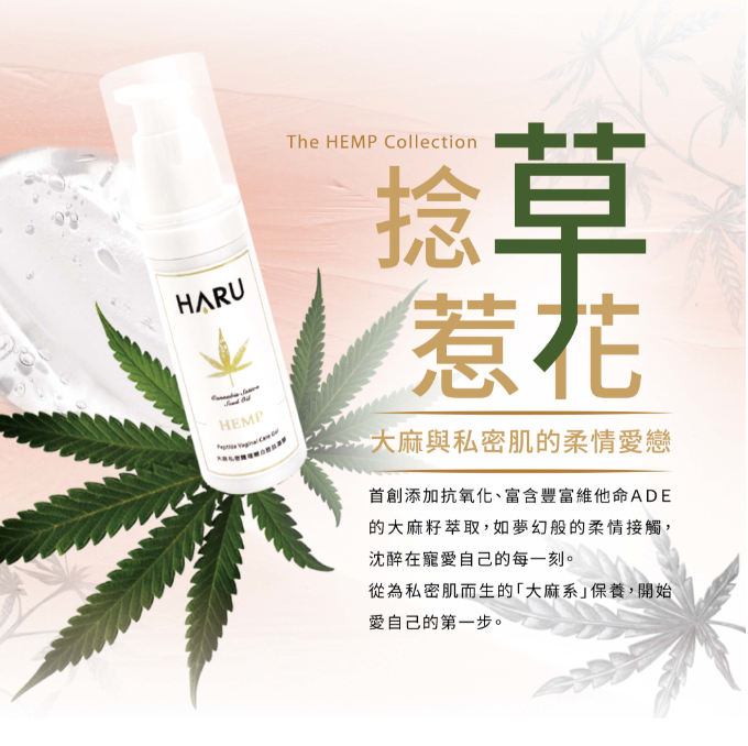 買1送5 HARU 大麻私密護理嫩白胜肽凝膠 女性專用