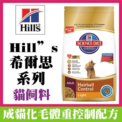 Hill's希爾思成貓化毛體重控制配方15.5磅