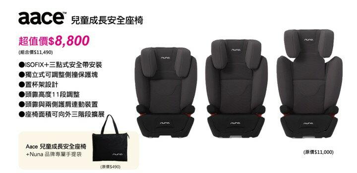 【NUNA】荷蘭 Aace 成長型iso-fix兒童安全座椅-黑灰色 ★贈Nuna時尚手提袋