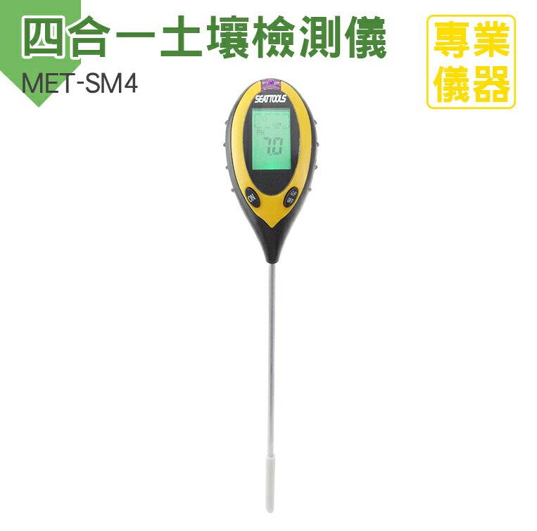 《安居生活館》4合1土壤檢測儀 植物光照強度 土壤含水量 土壤溫度 土壤酸鹼度 泥土檢測器 MET-SM4