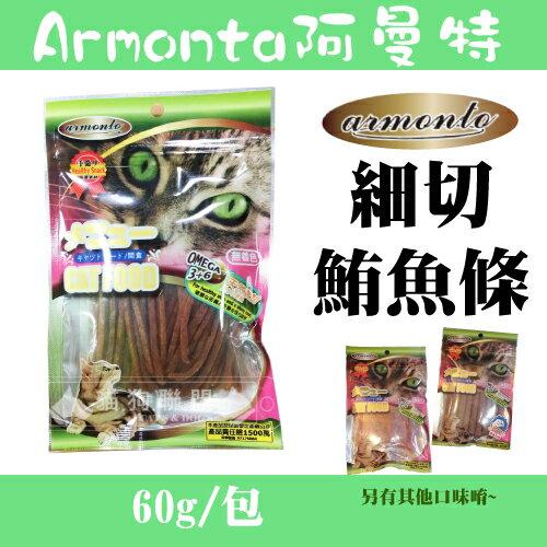 +貓狗樂園+armonto阿曼特【AM貓專用。細切鮪魚條。60g】80元