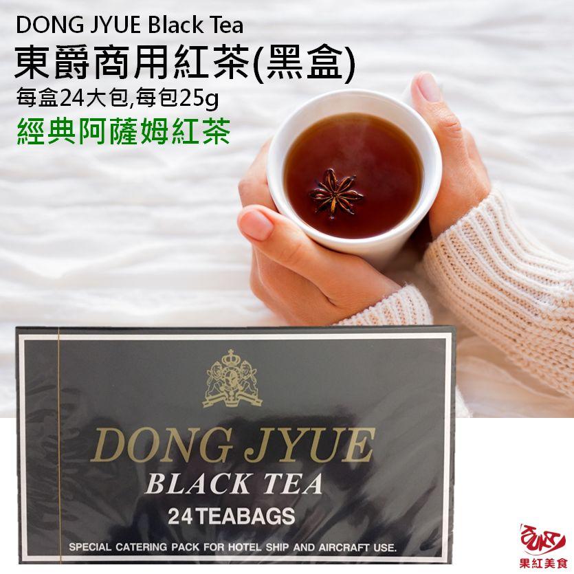 [果紅美食] 東爵免濾商用紅茶包25gx24包東爵冰茶黑盒阿薩姆紅茶餐飲食材烘焙材料